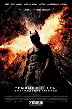 The Dark Knight Rises: The IMAX Experience®