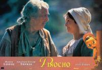 THE ADVENTURES OF PINOCCHIO, (aka PINOCHO LA LEYENDA), from left: Martin Landau, Genevieve Bujold, 1996, © New Line